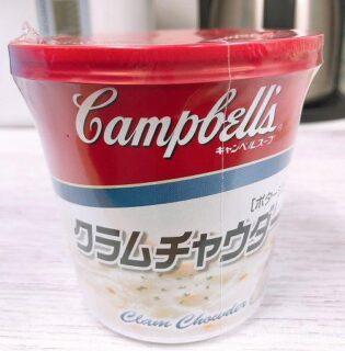 【コストコ買い】キャンベルインスタントカップスープクラムチャウダーはお湯を注ぐだけ簡単!濃厚!