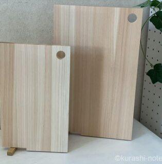 【コストコ買い】四万十ひのきスタンド式まな板2枚組は自立するから両面しっかり乾かせて衛生的!