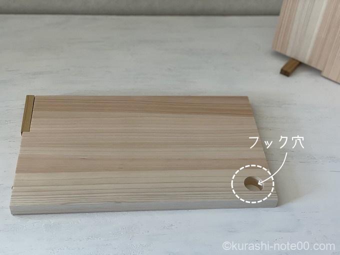 四万十ひのきスタンド式まな板