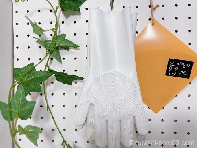シリコンブラシ手袋を保管