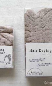 3COINS(スリーコインズ)のヘアドライタオルキャップで風呂上りのドライヤーを快適にする使い方