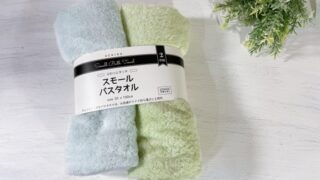 【コストコ買い】スモールバスタオルは主婦の味方!ちょっと小さめでお洗濯が楽ちん