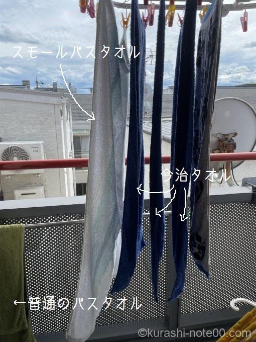 洗濯干し中のスモールバスタオルと今治タオル