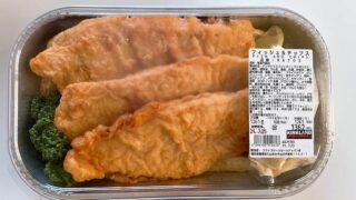 【コストコ新商品】フィッシュ&チップスの食べかた|衣はサクサクで魚は淡泊なお味