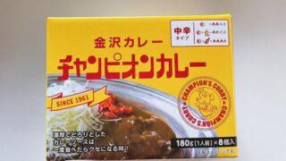 【コストコ買い】金沢・チャンピオンカレーは濃厚こってり!気になるカロリーは?