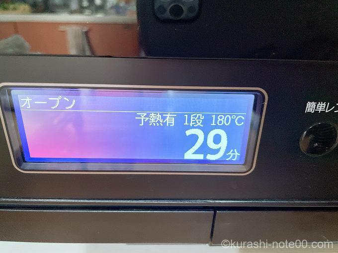 オーブンで加熱