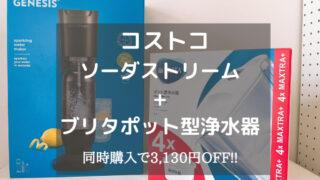 【コストコ】ソーダストリーム+ブリタポット型浄水器|同時購入で3130円OFF!!