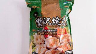 【コストコ買い】ミニ贅沢焼売(シュウマイ)は弁当・副菜に便利!常備しておくべき