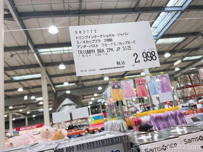 トリンプのブラの値札