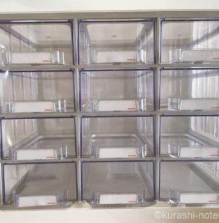 【コストコ】シスマックス(SYSMAX)小物収納キャビネットでコスメや文房具をキレイに収納