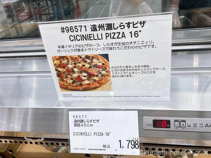 遠州灘しらすピザの商品ラベル