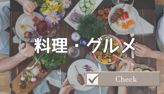 料理・グルメ